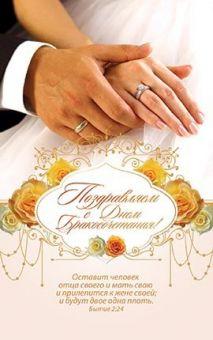 Поздравления с днем свадьбы по христиански