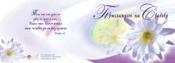 пожелание из библии для жениха и невесты снять студию красноярске