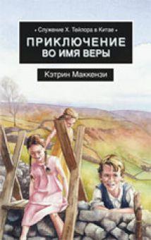 христианская книга знакомство с жизнью